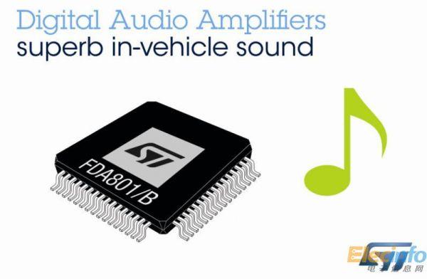 出新型车用数字音频功率放大器芯片