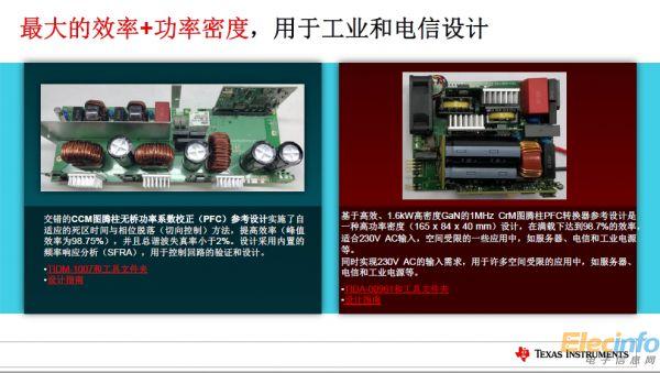TI全新电源产品树立更小尺寸、更高功率新标准