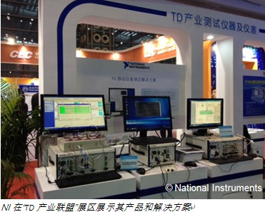 NI携手TD参加首届中国电子信息博览会