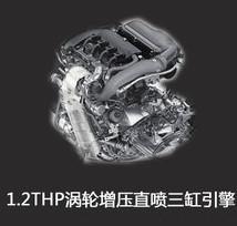 神龙1.2THP涡轮增压直喷发动机在襄阳下线
