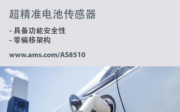 BMW集团采用奥地利微电子传感器接口AS8510