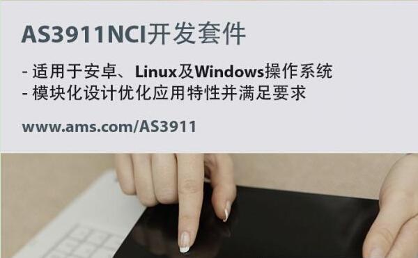 奥地利微电子AS3911开发套件及接口软件栈