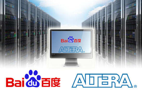 Altera与百度在云数据中心展开合作
