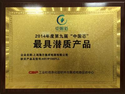 """上海海尔HR7P196FLL获""""中国芯""""最具潜质产品奖"""