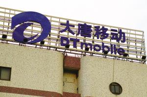 大唐控股1.54亿收购联芯科技多项技术