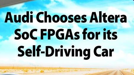"""奥迪选用Altera SoC FPGA 实现""""导航驾驶"""""""