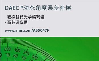 ams推出47系列新款磁性位置传感器