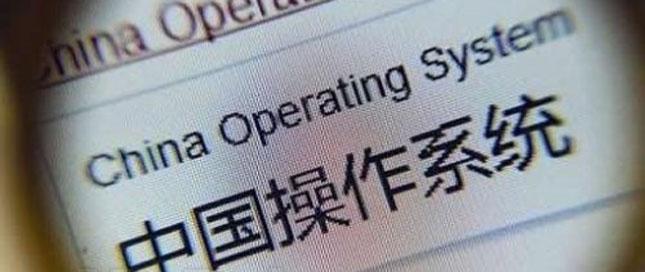 操作系统中国造?先要克服这些原因