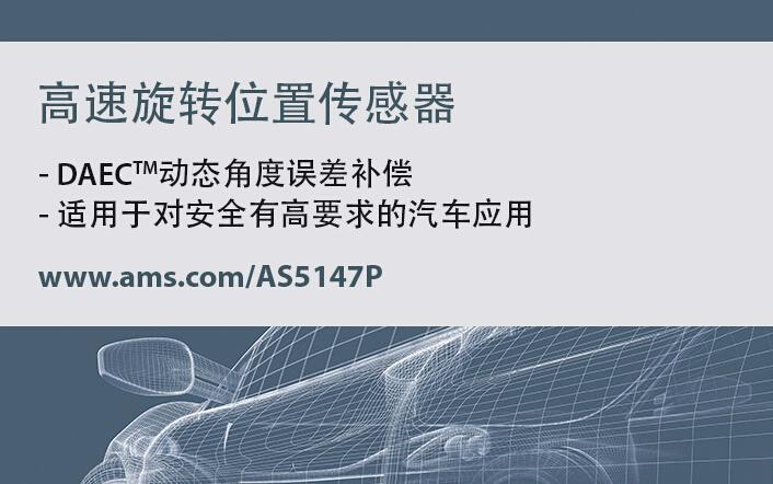 ams推出AS5147P高速旋转位置传感器