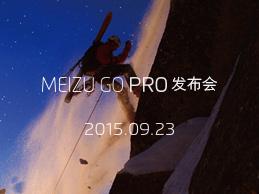 魅族手机官方宣布本月23日召开新品发布会
