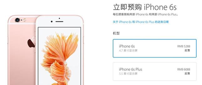 iPhone6s缺少32G版原来是因为这个?