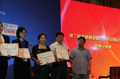 SPI绿能宝于互联网金融企业社会责任峰会获奖