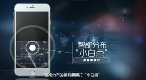 """搜狗跨行祭出""""黑科技"""" 一张贴膜实现打字发电"""