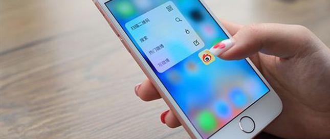 苹果将靠3D Touch改变IOS生态?