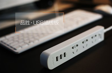 品胜再推新款USB插线板 主打简约、性价比