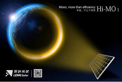 单晶品质升级 乐叶光伏发布低衰新品Hi-MO1