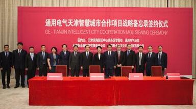 GE与天津缔结战略合作共建智慧城市
