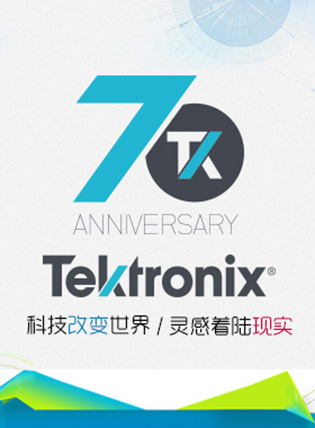 泰克科技70周年