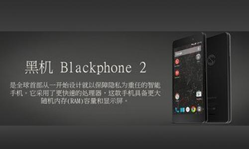 迷之自信?详解Blackphone2安全手机