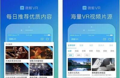 微鲸VR安卓版、iOS版应用全新上线