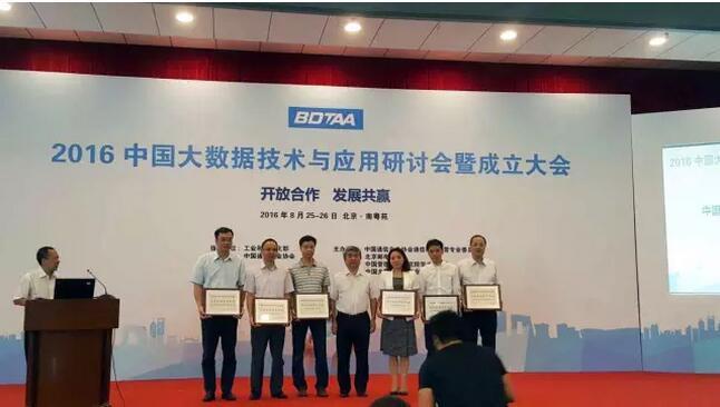 中国大数据技术与应用联盟的正式揭牌成立
