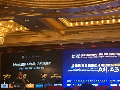米缸金融董事长应邀出席浦江创新论坛