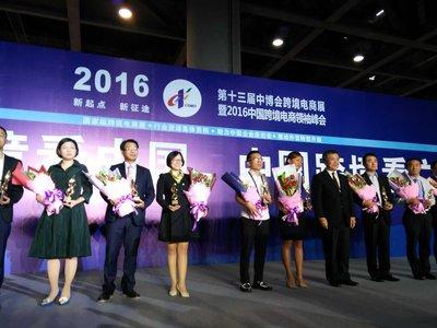 """首信易支付荣获""""2016中国跨境电商凤鸣奖"""""""