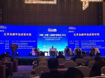 Maxent助力2016中国(合肥)金融外包峰会
