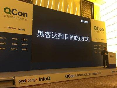 长亭科技首席安全官在2016 QCon分享技术干货