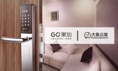 智能锁品牌果加携手大象公寓 打造精品智能公寓