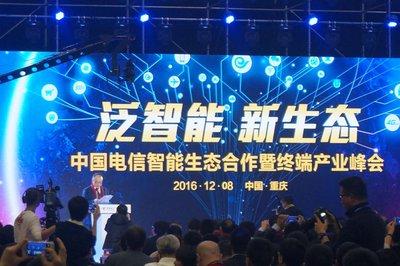中兴物联获得2016年度物联网最佳合作伙伴奖