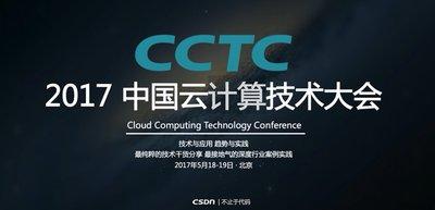 中国云计算技术大会将在京召开