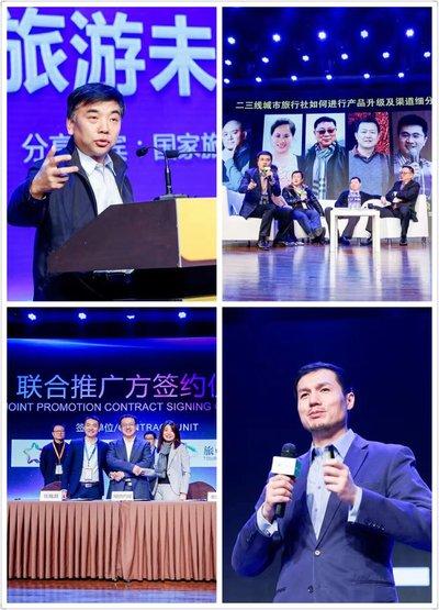 国家旅业开年头脑风暴大会在京举行