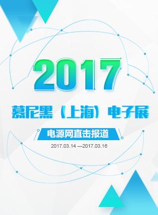 2017慕尼黑上海电子展