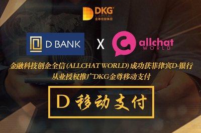 AllChatWorld获菲律宾D-银行授权推广移动支付