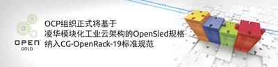 OCP将凌华科技OpenSled规格纳入电信级规范