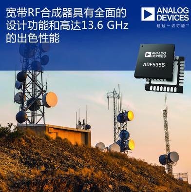 ADI公司推出集成压控振荡器的宽带合成器