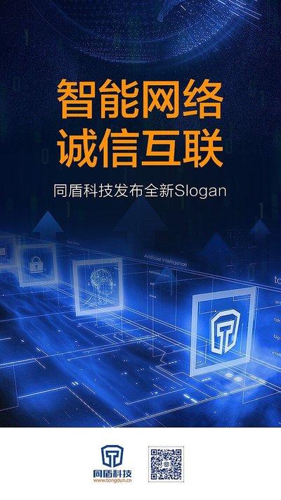同盾科技发布全新slogan:智能网络 诚信互联
