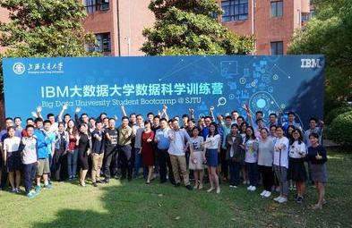 IBM大数据大学学习平台落地上海交大