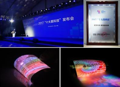 """柔宇科技柔性显示屏被评为2017""""十大黑科技"""""""