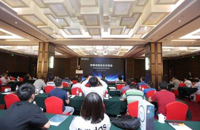 首届指掌易军事信息安全交流会在京召开