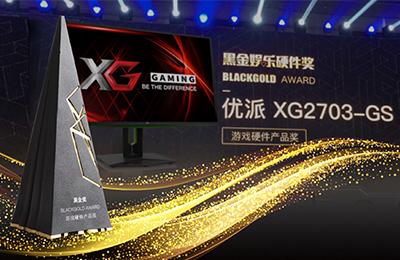 优派XG2703-GS携手China Joy斩获黑金奖!