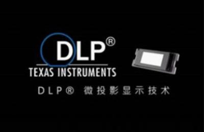 德州仪器 (TI) DLP Pico显示技术价格最亲民?