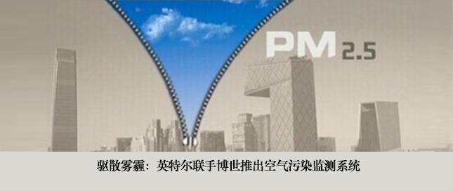 驱散雾霾:英特尔联手博世推出空气污染监测系统