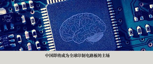 中国即将成为全球印制电路板的主场