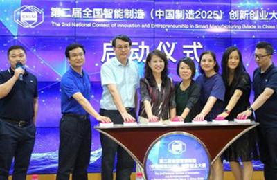 全国智能制造(中国制造2025)创新创业大赛