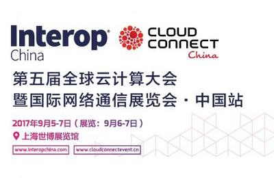 2017全球云计算大会中国站9月5日上海开幕