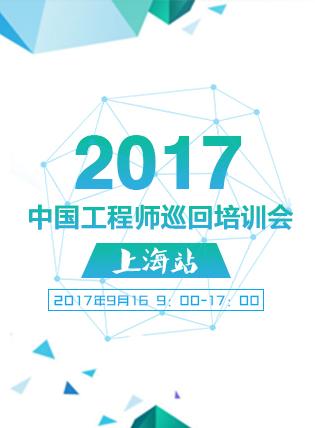 2017电源网工程师巡回培训会