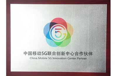 RDA携手中国移动共同推进5G及高频产业发展