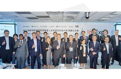 2017微软物联网国际博览会-携手亚洲合作伙伴